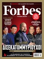 forbesOct2015